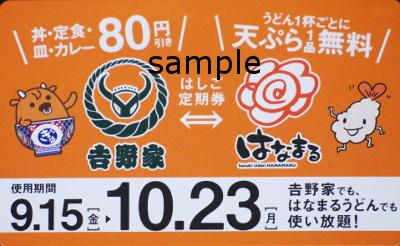 はなまるうどんの天ぷら1品無料定期券販売開始 今回はなんと吉野家とのコラボ