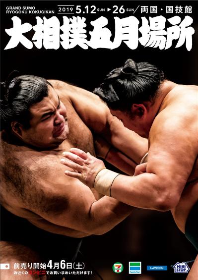 大相撲 5 月 場所