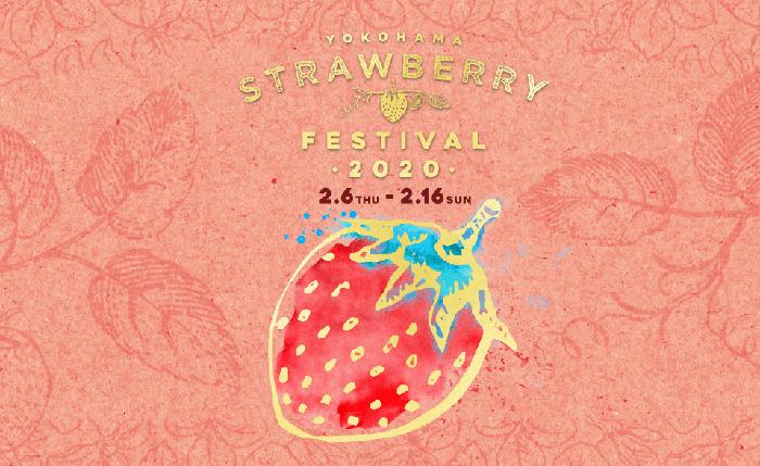 ヨコハマストロベリーフェスティバル 2020(横浜赤レンガ倉庫)