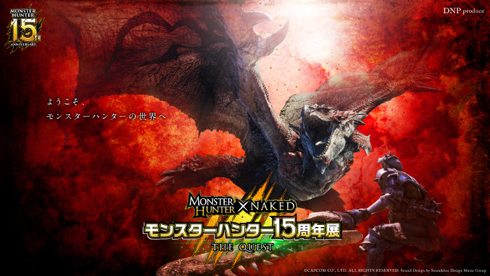 MONSTER HUNTER × NAKED 「モンスターハンター15周年展」 - THE QUEST -(横浜アソビル)