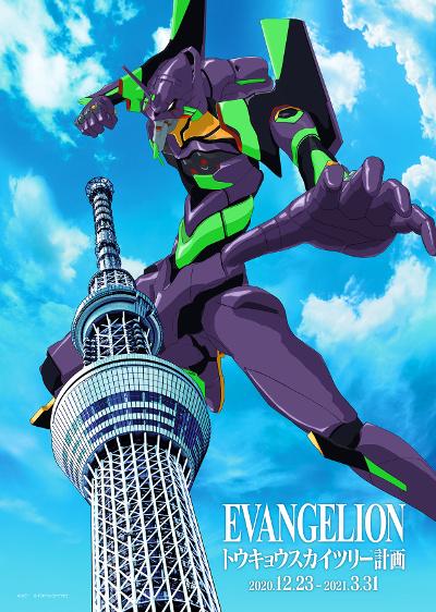 EVANGELION トウキョウスカイツリー(R)計画