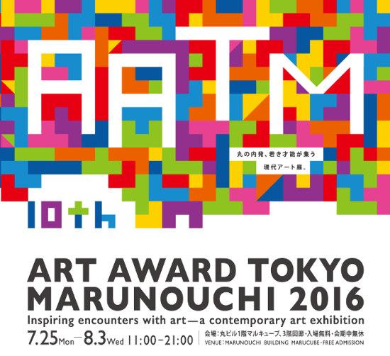 ART AWARD TOKYO MARUNOUCHI 2016