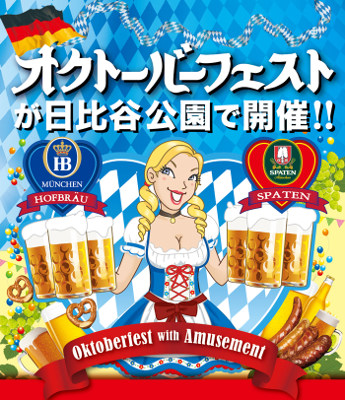 Oktoberfest in Hibiya park