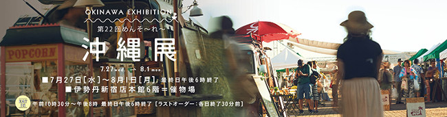 22th Menso-re Okinawa Exhibition