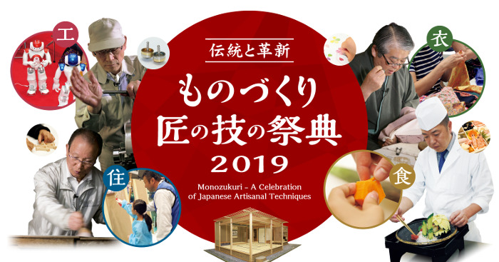 Monozukuri - A Celebration of Japanese Artisanal Techniques 2019