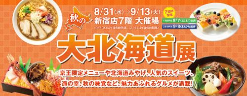 autumn Grand Hokkaido Fair