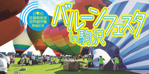 2016 Balloon Fiesta in Komazawa