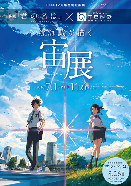 「Your Name. (Kimi no Na wa.)」×TeNQ
