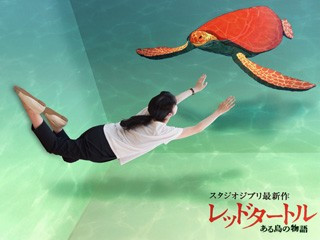 "Studio Ghibli collaboration project ""Sea Turtle Exhibition"""