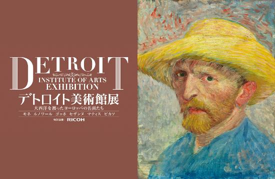 DETROIT INSTITUTE OF ARTS EXHIBITION (Tokyo)