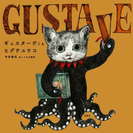 """""""Gustave"""" by HIGUCHI YUKO"""