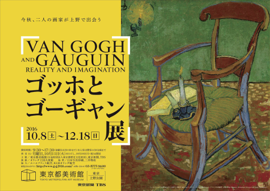 Van Gogh and Gauguin: Reality and Imagination
