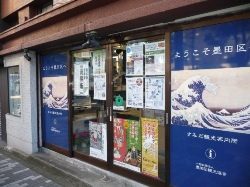 Azumabashi Tourist Information Center