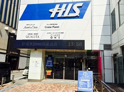 H.I.S. Ginza Tourist Information Center