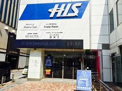 H.I.S. Ginza Tourist Information Center