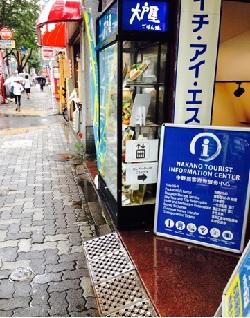 H.I.S. Nakano Tourist Information Center
