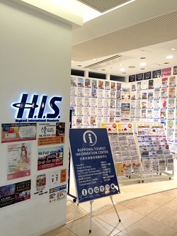 H.I.S. Roppongi Tourist Information Center