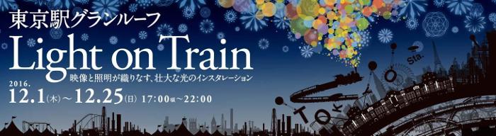 "Tokyo Station GranRoof ""Light on Train"""