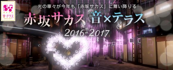 Akasaka Sacas Sound x Terrace 2016-2017