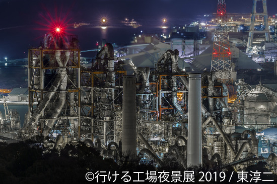 Factory Night View Exhibition 2019