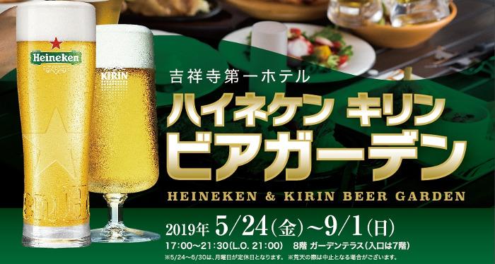 Heineken & Kirin Beer Garden (Kichijoji Dai-ichi Hotel)