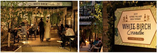 "Yoyogi Village Beer Terrace 2019 ""White Birch Garden"""