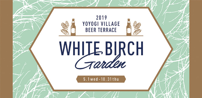 "Yoyogi Village Beer Terrace 2019 ""White Birch Garden"""