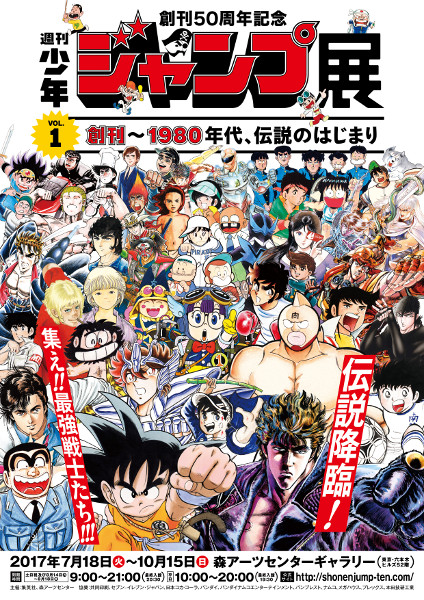Weekly Shonen Jump Exhibition VOL. 1