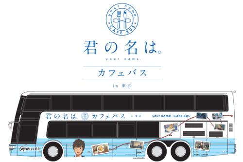 """""""Your Name. (Kimi no Na wa.) Cafe Bus"""""""