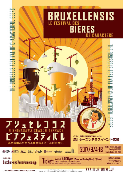 The Brussels Festival of Characterful Beers (Shinagawa Season Terrace)