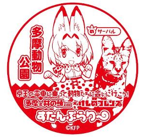 Tama & Inokashira Zoo × 'Kemono Friends' Stamp Rally