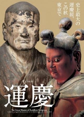 UNKEI - The Great Master of Buddhist Sculpture