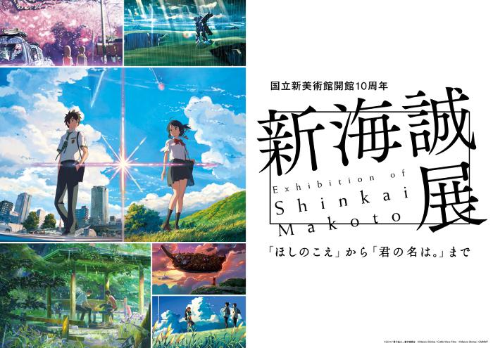 Exhibition of Shinkai Makoto