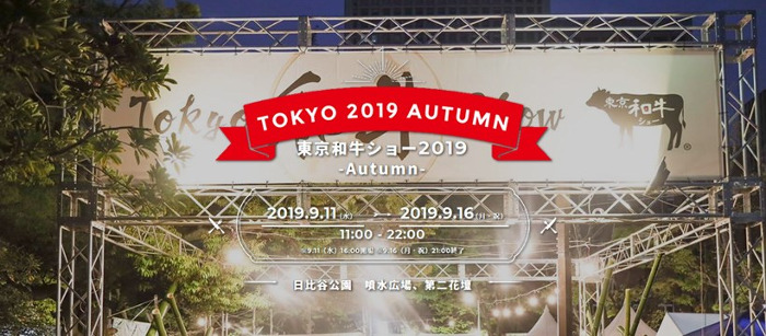 Tokyo Wagyu Show 2019