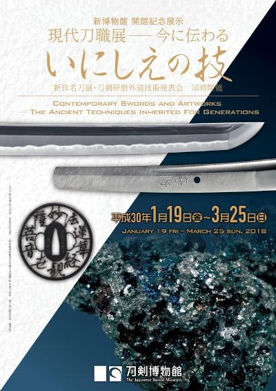 Contemporary Swords and Artworks Exhibition
