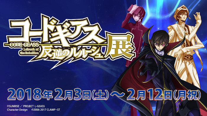 'CODE GEASS Lelouch of the Rebellion' Exhibition