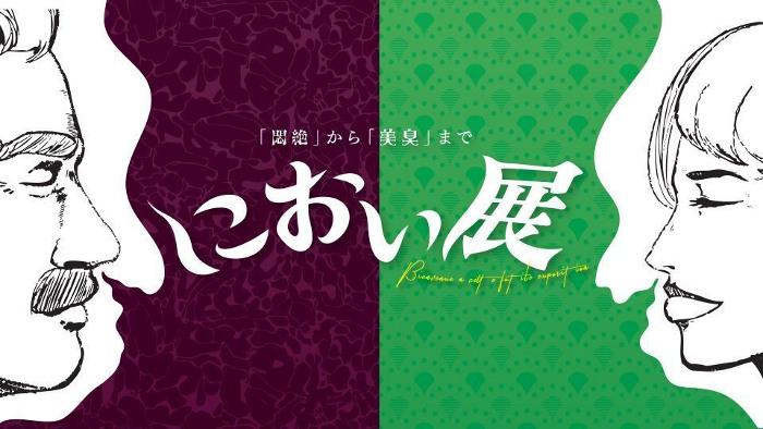 Smell Exhibition (MARK IS minatomirai)