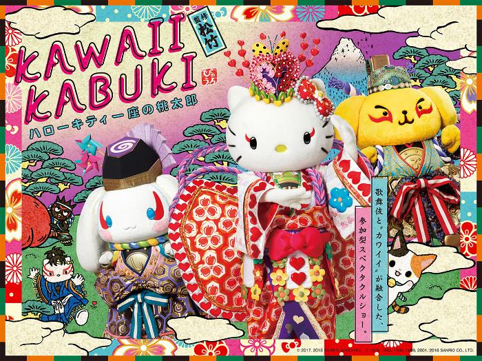KAWAII KABUKI - Sanrio Puroland