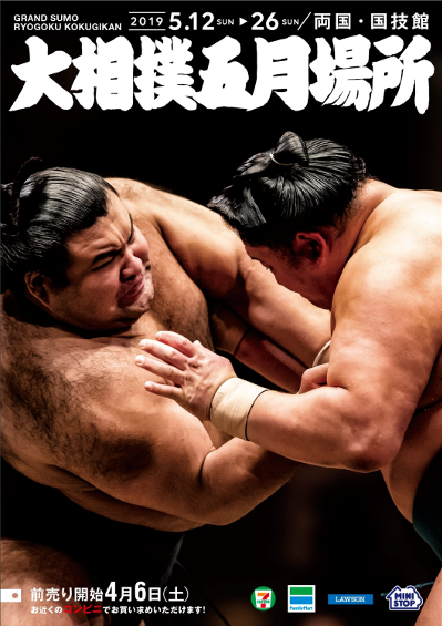 2019 May Grand Sumo Tournament