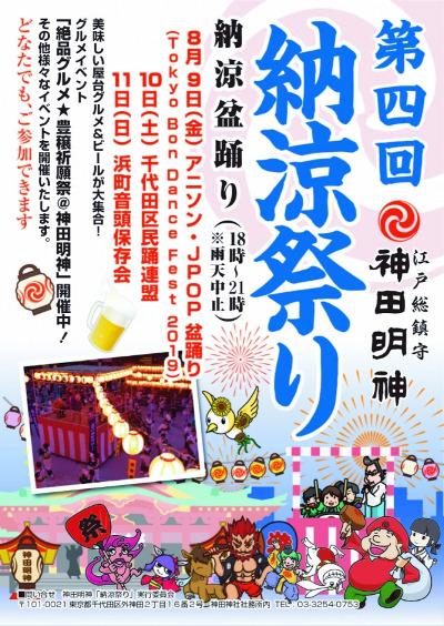 Kanda Myojin Shrine Noryo Festival