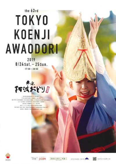 Tokyo Koenji Awa-Odori
