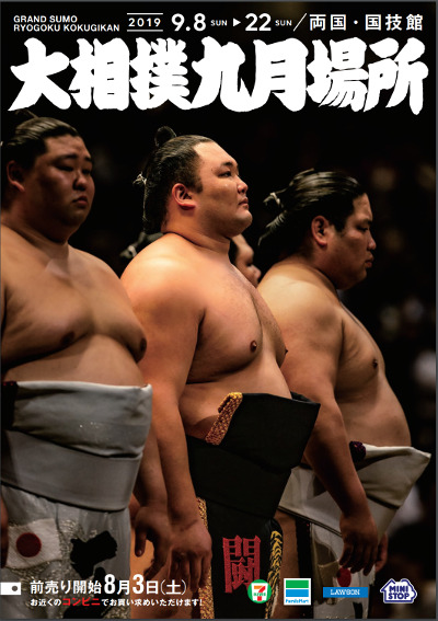 2019 September Grand Sumo Tournament