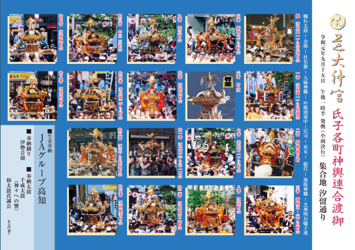 Shiba Daijingu Shrine annual festival (Daradara Matsuri)