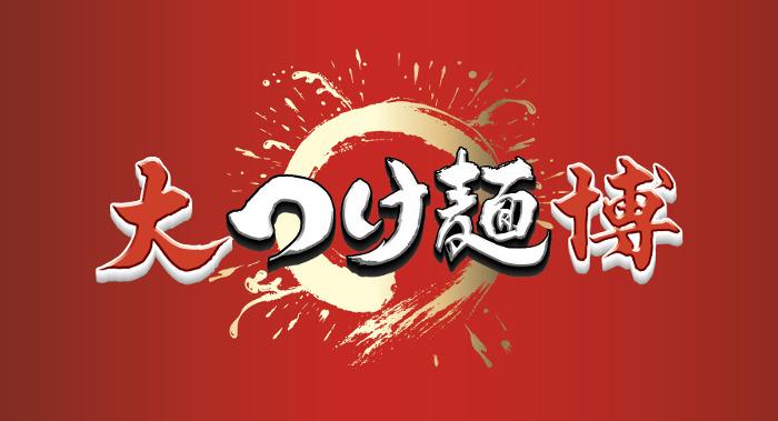 Dai Tsukemen Haku 2019