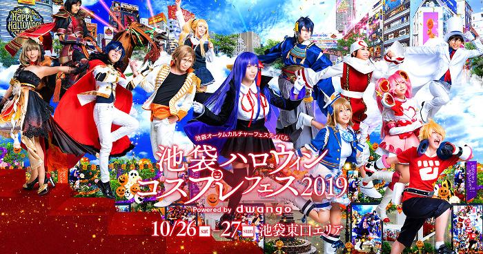 Ikebukuro Halloween Cosplay Festival 2019