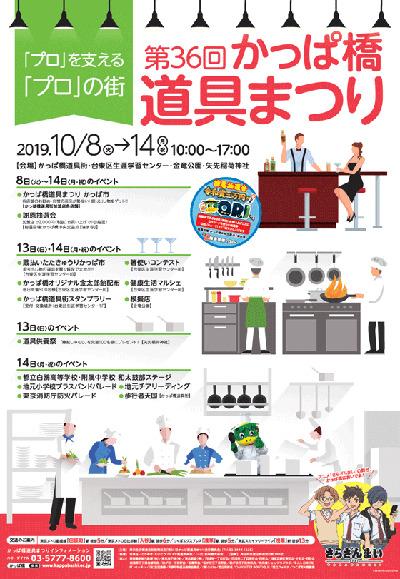 Kappabashi Dougu Matsuri (Tool Festival)