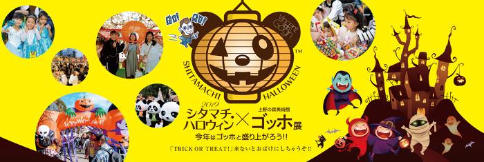 Shitamachi Halloween