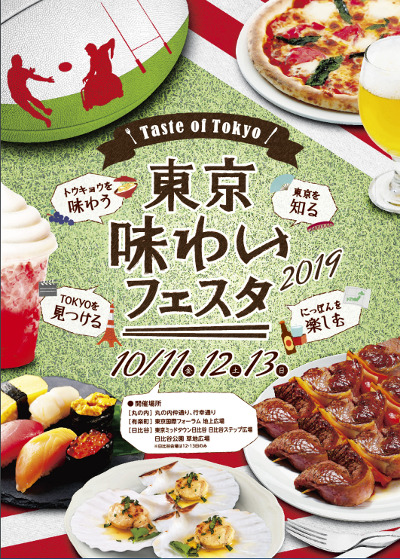 Taste of Tokyo 2019