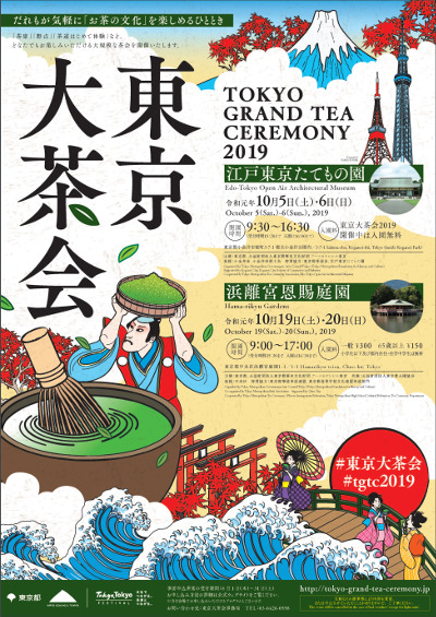 Tokyo Grand Tea Ceremony 2019