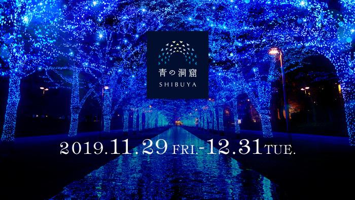 """Blue Grotto SHIBUYA"" (Ao no Dokutsu) Illumination"